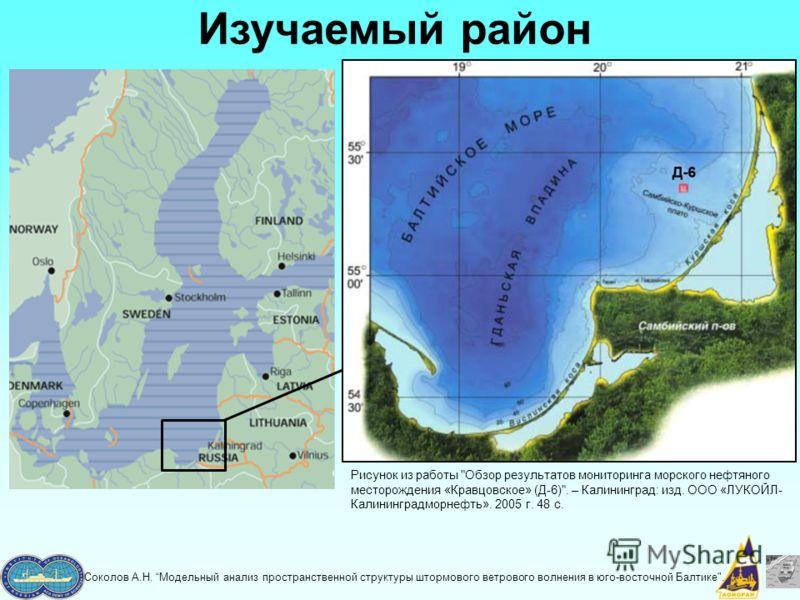 Изучаемый район Соколов А.Н. Модельный анализ пространственной структуры штормового ветрового волнения в юго-восточной Балтике