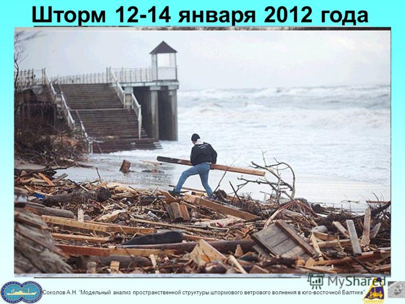 Шторм 12-14 января 2012 года Соколов А.Н. Модельный анализ пространственной структуры штормового ветрового волнения в юго-восточной Балтике.