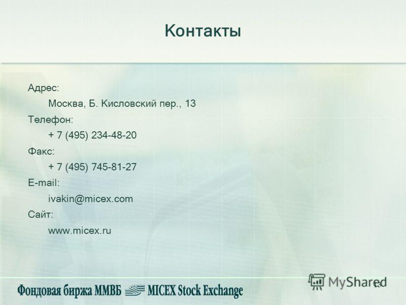 13 Контакты Адрес: Москва, Б. Кисловский пер., 13 Телефон: + 7 (495) 234-48-20 Факс: + 7 (495) 745-81-27 E-mail: ivakin@micex.com Сайт: www.micex.ru