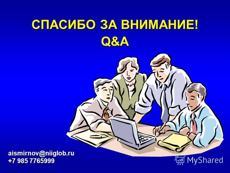 СПАСИБО ЗА ВНИМАНИЕ! Q&A aismirnov@niiglob.ru +7 985 7765999