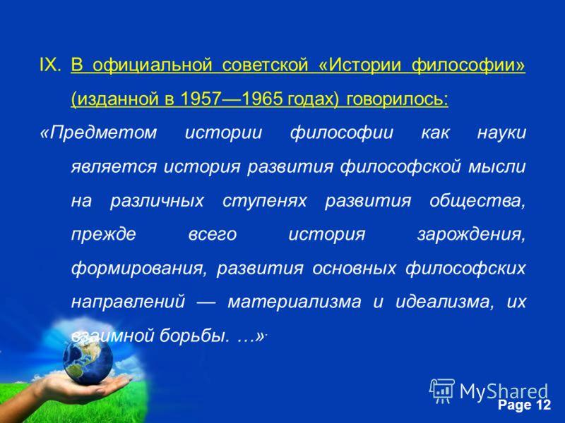 Free Powerpoint Templates Page 12 IX.В официальной советской «Истории философии» (изданной в 19571965 годах) говорилось: «Предметом истории философии как науки является история развития философской мысли на различных ступенях развития общества, прежд