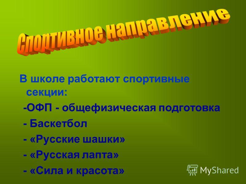 В школе работают спортивные секции: -ОФП - общефизическая подготовка - Баскетбол - «Русские шашки» - «Русская лапта» - «Сила и красота»