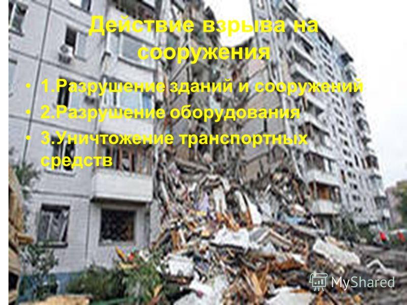 Действие взрыва на сооружения 1.Разрушение зданий и сооружений 2.Разрушение оборудования 3.Уничтожение транспортных средств