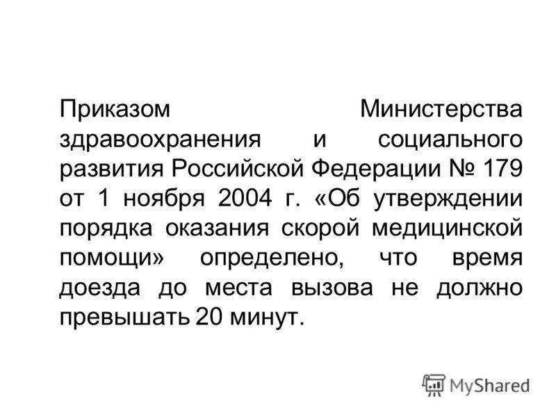 Приказом Министерства здравоохранения и социального развития Российской Федерации 179 от 1 ноября 2004 г. «Об утверждении порядка оказания скорой медицинской помощи» определено, что время доезда до места вызова не должно превышать 20 минут.