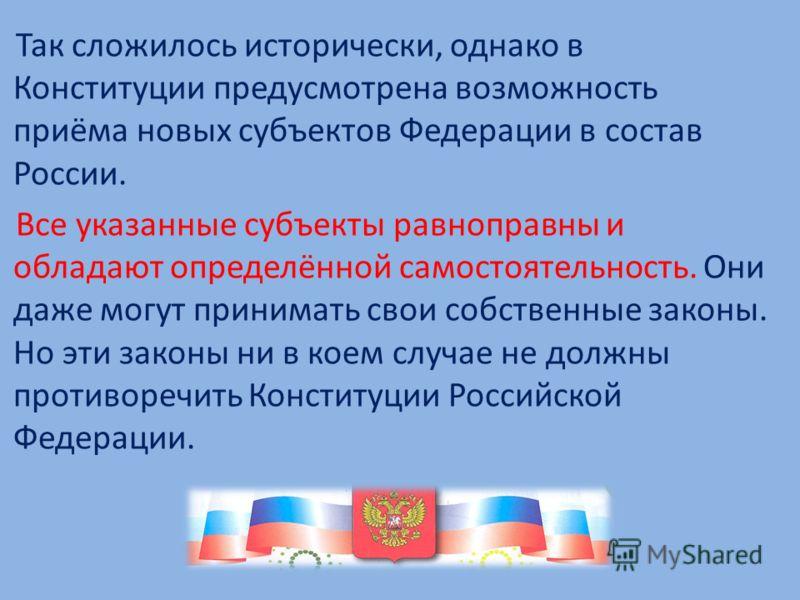 Союз объединение субъекты федерации