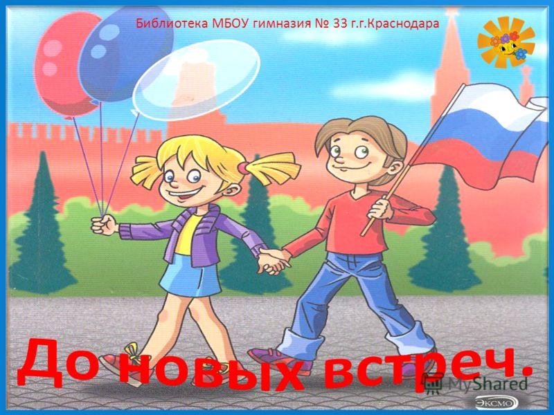 Библиотека МБОУ гимназия 33 г.г.Краснодара