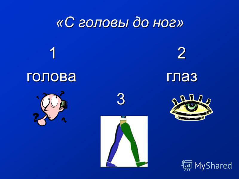 «С головы до ног» 1 2 1 2 голова глаз 3 ноги ноги