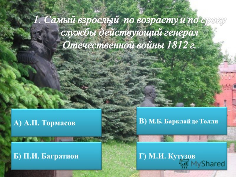 В) М.Б. Барклай де Толли В) М.Б. Барклай де Толли А) А.П. Тормасов Г) М.И. Кутузов Б) П.И. Багратион