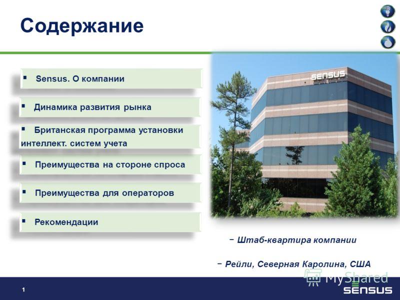 0 От умного города к умному дому Энди Слейтер вице-президент по маркетингу Сентябрь 2012
