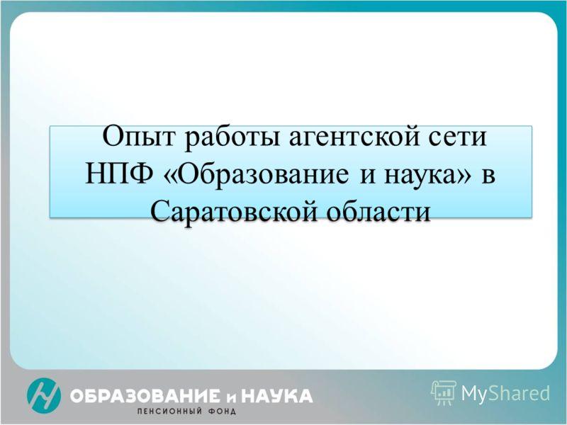 Опыт работы агентской сети НПФ «Образование и наука» в Саратовской области