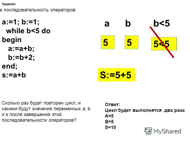 Задания: Дана последовательность операторов a:=1; b:=1; while b