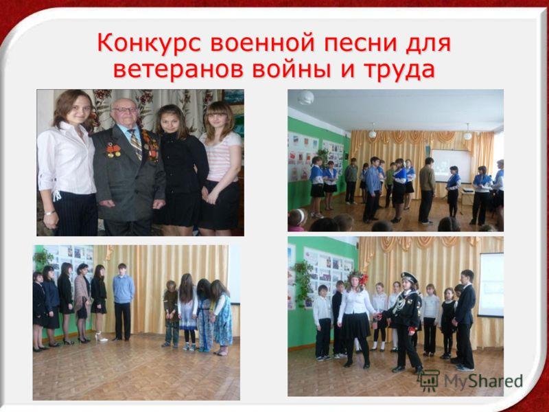 МОУ Мокрокурналинская средняя общеобразовательная школа Конкурс военной песни для ветеранов войны и труда