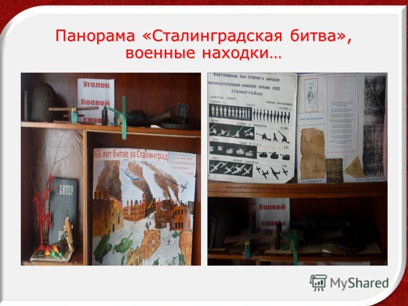 Панорама «Сталинградская битва», военные находки…