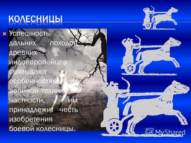 Языковеды установили, что разделение индоевропейского языка на отдельные ветви (индоиранскую, славянскую, германскую) произошло в начале III тыс. до н.э. Карта миграции индоевропейцев