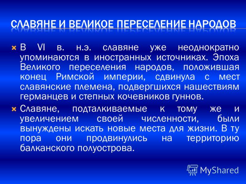 Выделение древних славян из индоевропейского единства произошло во II – I тыс. до н.э. Общее самоназвание славяне (в древности «словене») обозначает словесные, говорящие в противоположность другим племенам, говорящим на непонятных языках (немые, немц