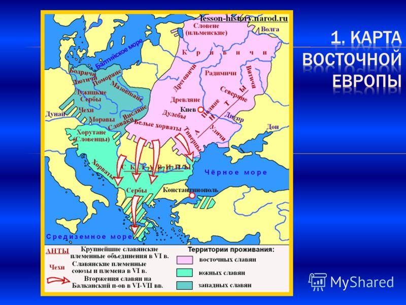 Термин. Карта Восточной Европы Природа Восточной Европы Индоевропейцы в Восточной Европе Славяне в Восточной Европе