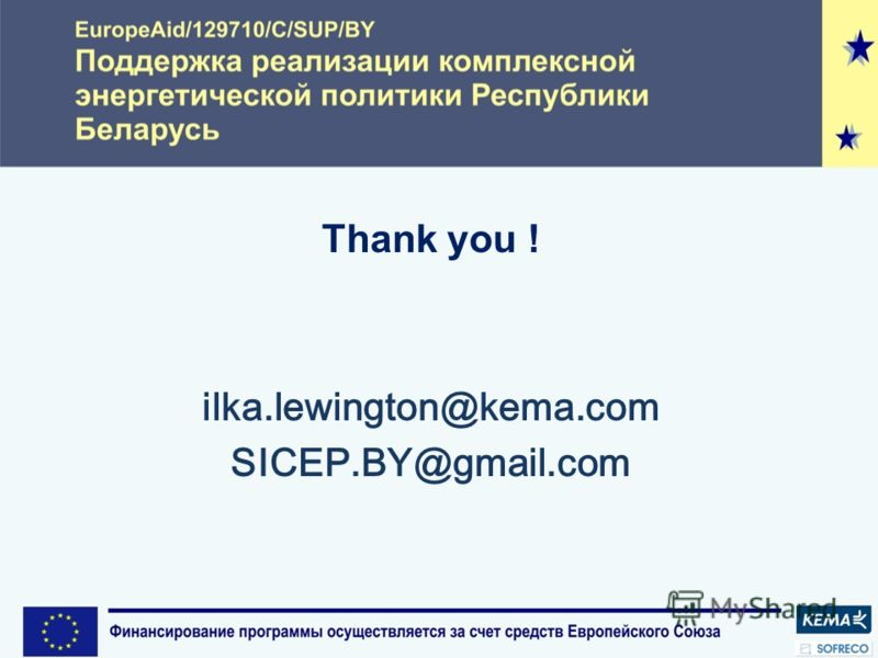 Thank you ! ilka.lewington@kema.com SICEP.BY@gmail.com
