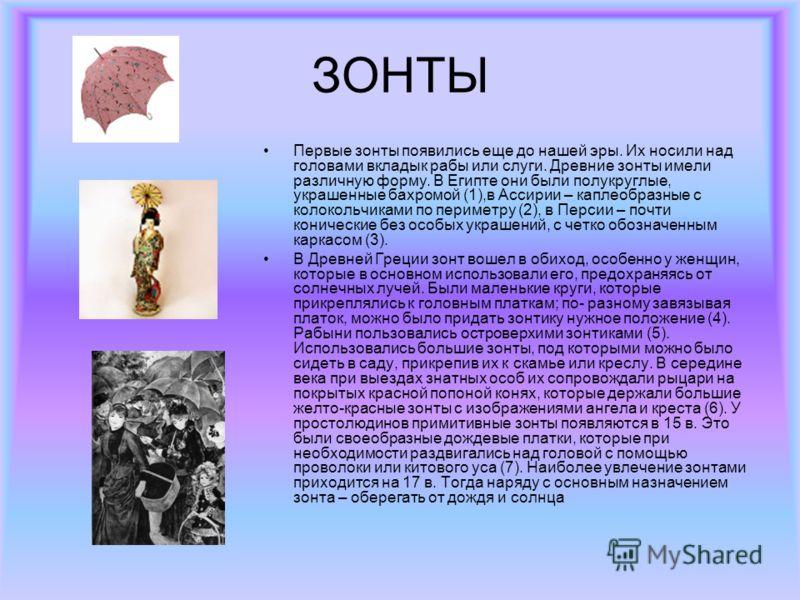 ЗОНТЫ Первые зонты появились еще до нашей эры. Их носили над головами вкладык рабы или слуги. Древние зонты имели различную форму. В Египте они были полукруглые, украшенные бахромой (1),в Ассирии – каплеобразные с колокольчиками по периметру (2), в П