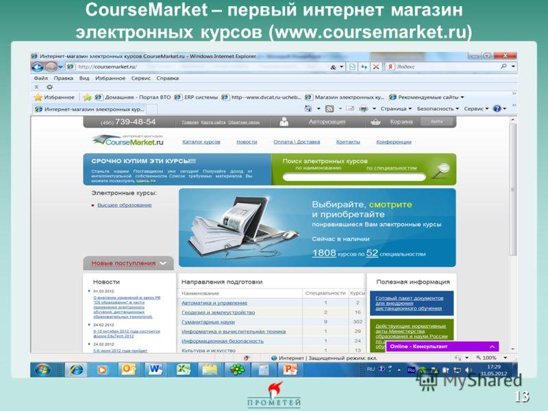 13 CourseMarket – первый интернет магазин электронных курсов (www.coursemarket.ru)