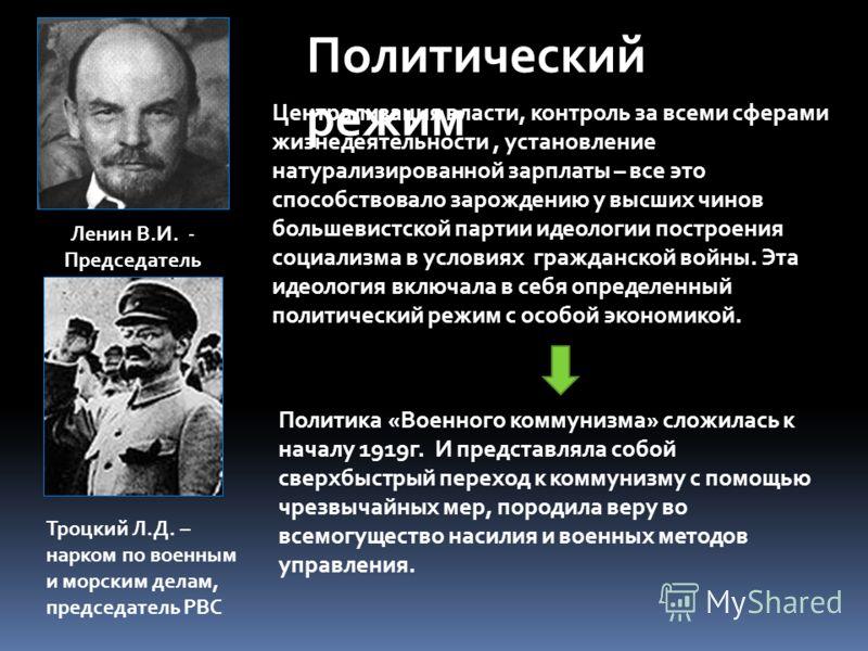 Ленин В.И. - Председатель СНК Политический режим Централизация власти, контроль за всеми сферами жизнедеятельности, установление натурализированной зарплаты – все это способствовало зарождению у высших чинов большевистской партии идеологии построения
