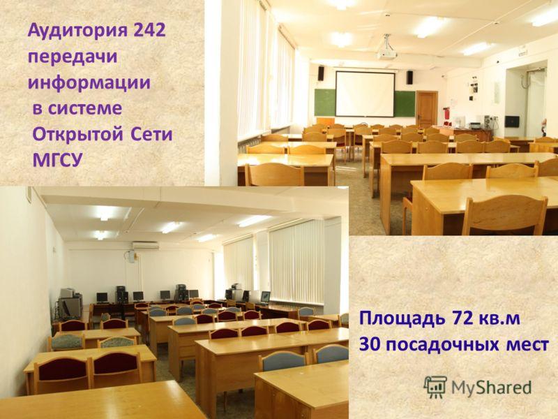 Площадь 72 кв.м 30 посадочных мест Аудитория 242 передачи информации в системе Открытой Сети МГСУ
