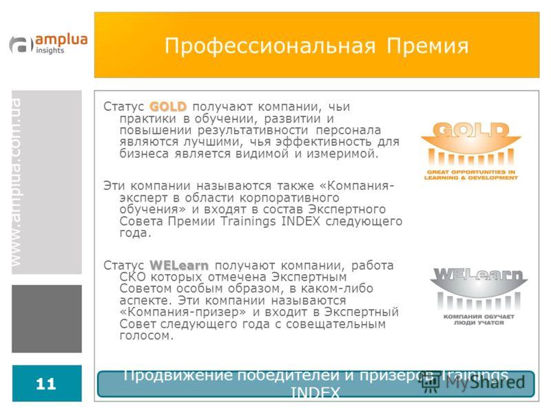 www.amplua.com.ua 11 Профессиональная Премия GOLD Статус GOLD получают компании, чьи практики в обучении, развитии и повышении результативности персонала являются лучшими, чья эффективность для бизнеса является видимой и измеримой. Эти компании назыв