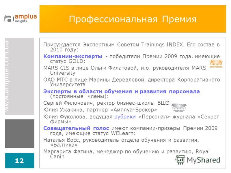 www.amplua.com.ua 12 Профессиональная Премия Присуждается Экспертным Советом Trainings INDEX. Его состав в 2010 году: Компании-эксперты - победители Премии 2009 года, имеющие статус GOLD: MARS CIS в лице Ольги Филатовой, и.о. руководителя MARS Univer