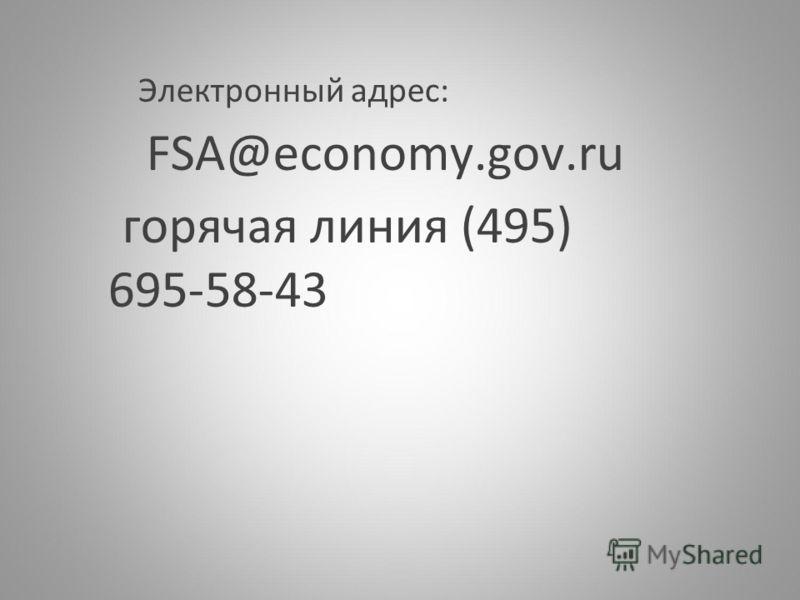 Электронный адрес: FSA@economy.gov.ru горячая линия (495) 695-58-43
