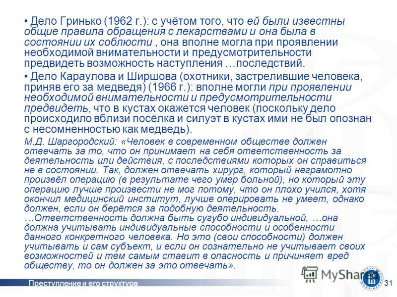 Преступление и его структура31 Дело Гринько (1962 г.): с учётом того, что ей были известны общие правила обращения с лекарствами и она была в состоянии их соблюсти, она вполне могла при проявлении необходимой внимательности и предусмотрительности пре