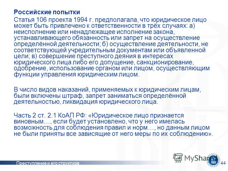 Преступление и его структура44 Российские попытки Статья 106 проекта 1994 г. предполагала, что юридическое лицо может быть привлечено к ответственности в трёх случаях: а) неисполнение или ненадлежащее исполнение закона, устанавливающего обязанность и