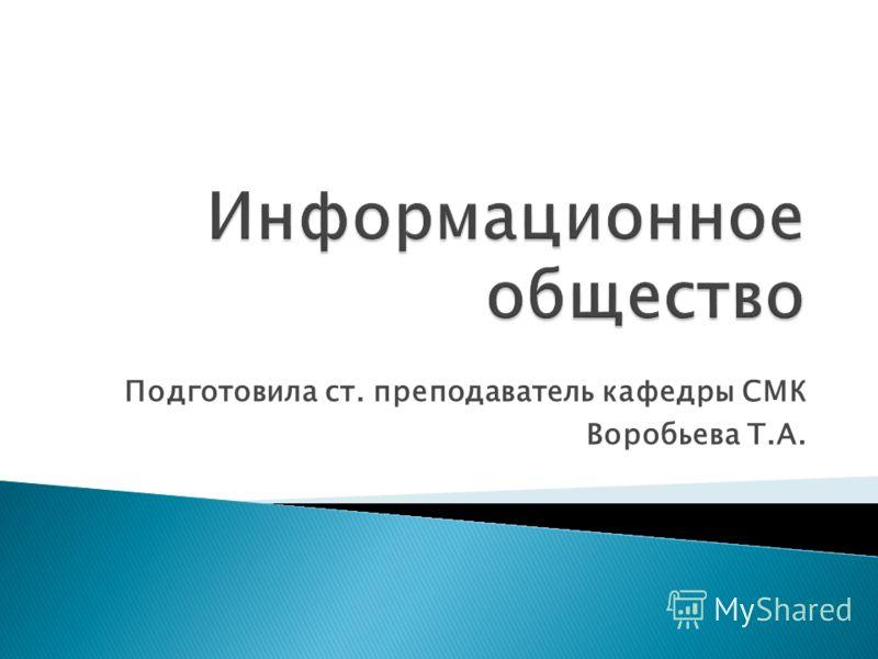 Подготовила ст. преподаватель кафедры СМК Воробьева Т.А.