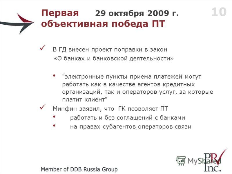 10 Первая 29 октября 2009 г. объективная победа ПТ В ГД внесен проект поправки в закон «О банках и банковской деятельности»