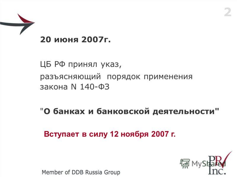2 20 июня 2007г. ЦБ РФ принял указ, разъясняющий порядок применения закона N 140-ФЗ О банках и банковской деятельности Вступает в силу 12 ноября 2007 г.
