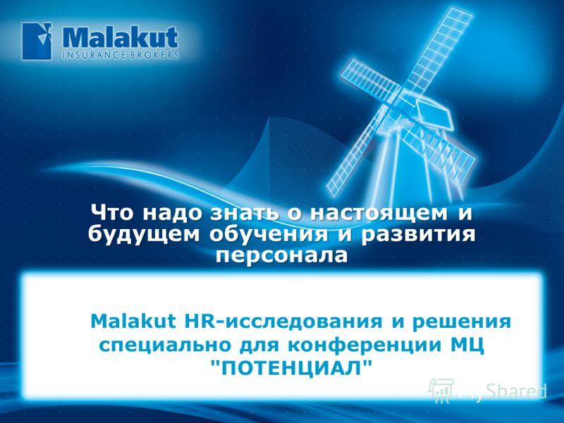 Что надо знать о настоящем и будущем обучения и развития персонала ©Malakut HR-исследования и решения специально для конференции МЦ ПОТЕНЦИАЛ