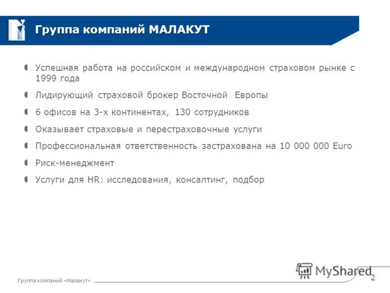 Группа компаний «Малакут» 2 Группа компаний МАЛАКУТ Успешная работа на российском и международном страховом рынке с 1999 года Лидирующий страховой брокер Восточной Европы 6 офисов на 3-х континентах, 130 сотрудников Оказывает страховые и перестрахово