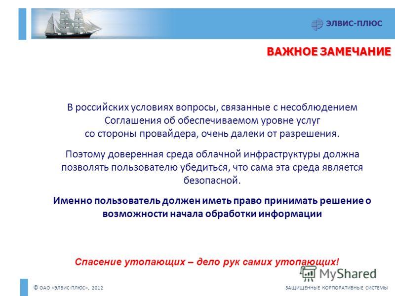 ВАЖНОЕ ЗАМЕЧАНИЕ В российских условиях вопросы, связанные с несоблюдением Соглашения об обеспечиваемом уровне услуг со стороны провайдера, очень далеки от разрешения. Поэтому доверенная среда облачной инфраструктуры должна позволять пользователю убед