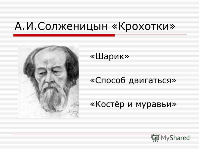 А.И.Солженицын «Крохотки» «Шарик» «Способ двигаться» «Костёр и муравьи»