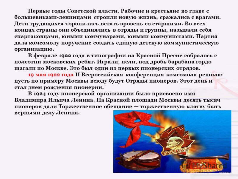 Первые годы Советской власти. Рабочие и крестьяне во главе с большевиками-ленинцами строили новую жизнь, сражались с врагами. Дети трудящихся торопились встать вровень со старшими. Во всех концах страны они объединялись в отряды и группы, называли се