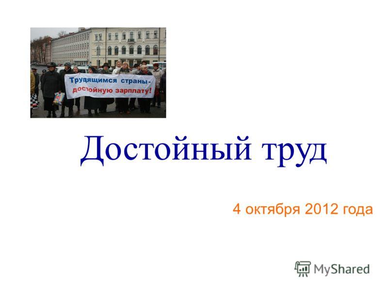 Достойный труд 4 октября 2012 года