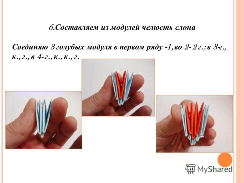 6. Составляем из модулей челюсть слона Соединяю 3 голубых модуля в первом ряду -1, во 2- 2 г.; в 3- г., к., г., в 4- г., к., к., г.