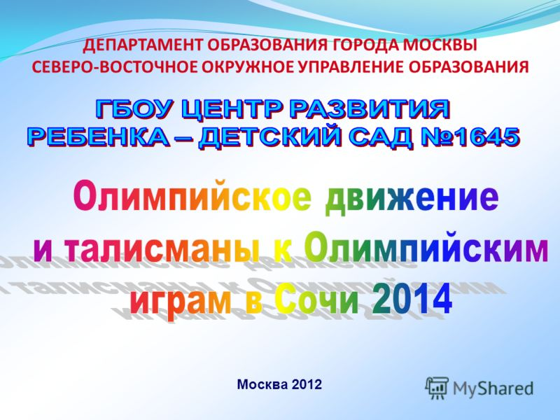 ДЕПАРТАМЕНТ ОБРАЗОВАНИЯ ГОРОДА МОСКВЫ СЕВЕРО-ВОСТОЧНОЕ ОКРУЖНОЕ УПРАВЛЕНИЕ ОБРАЗОВАНИЯ Москва 2012
