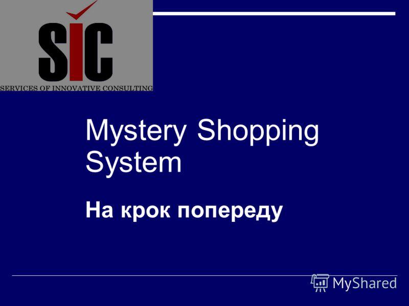 Mystery Shopping System На крок попереду