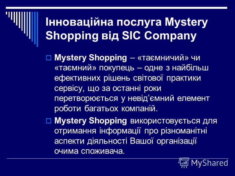 Інноваційна послуга Mystery Shopping від SIC Company Mystery Shopping – «таємничий» чи «таємний» покупець – одне з найбільш ефективних рішень світової практики сервісу, що за останні роки перетворюється у невідємний елемент роботи багатьох компаній.