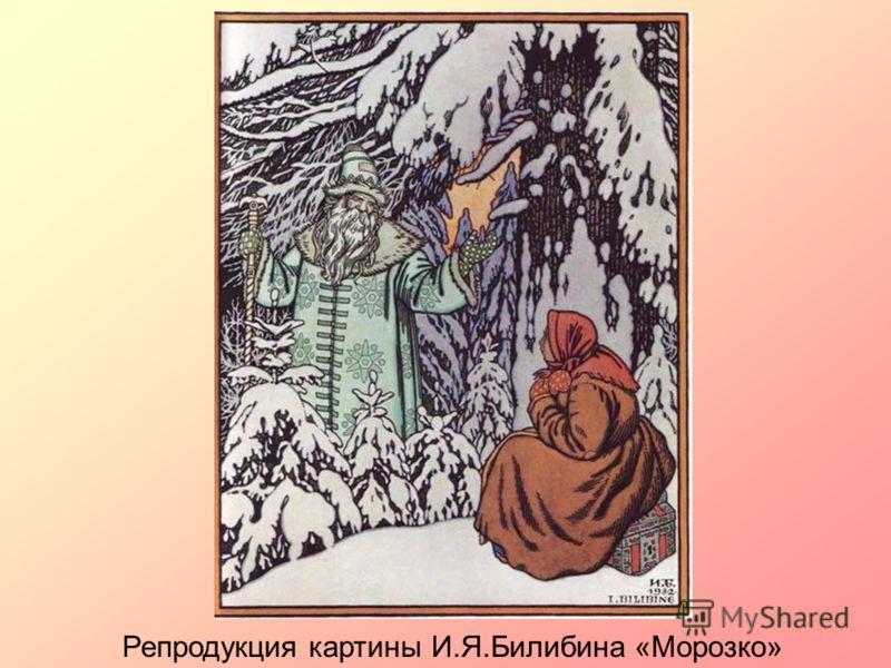 Репродукция картины И.Я.Билибина «Морозко»