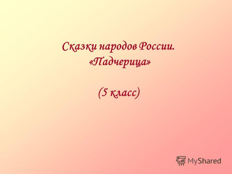 Сказки народов России. «Падчерица» (5 класс)