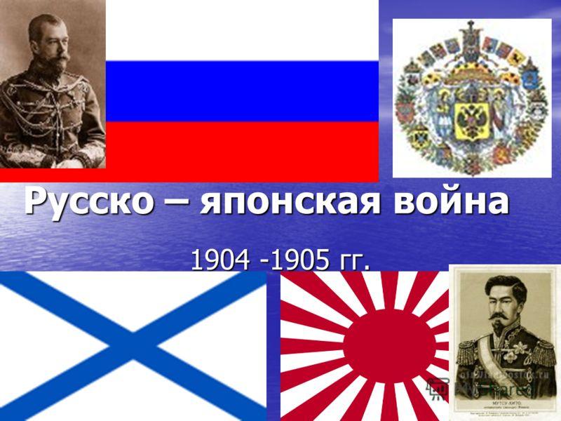 Русско – японская война 1904 -1905 гг.