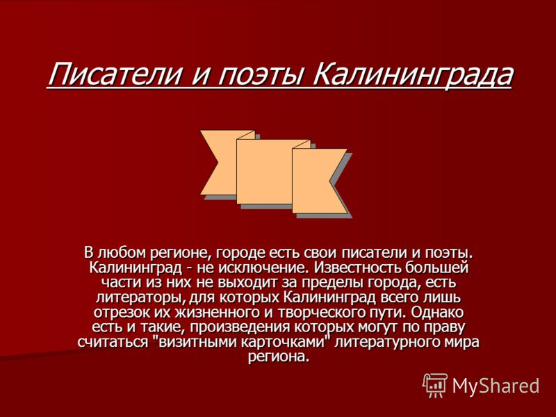 В любом регионе, городе есть свои писатели и поэты. Калининград - не исключение. Известность большей части из них не выходит за пределы города, есть литераторы, для которых Калининград всего лишь отрезок их жизненного и творческого пути. Однако есть