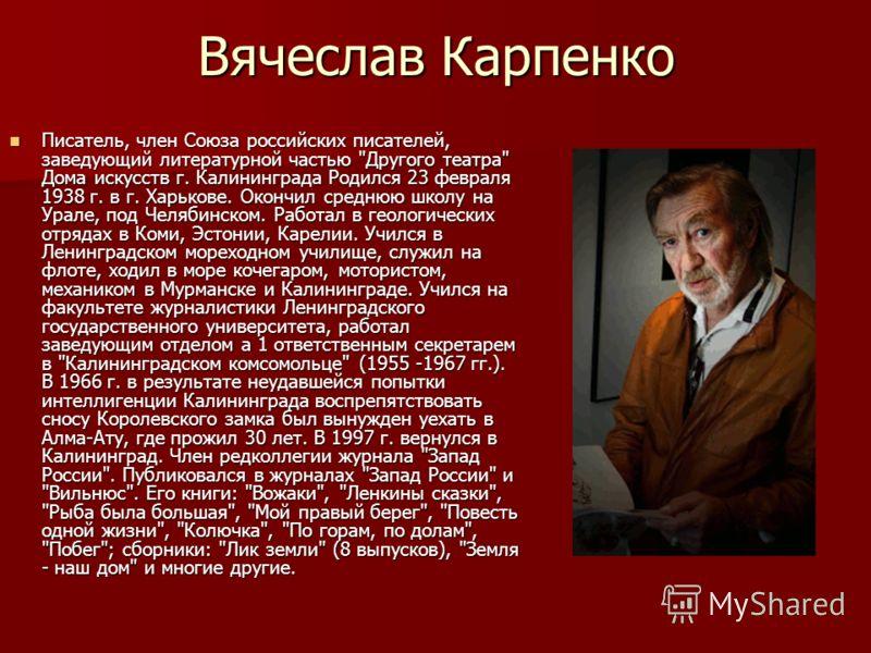 Вячеслав Карпенко Писатель, член Союза российских писателей, заведующий литературной частью