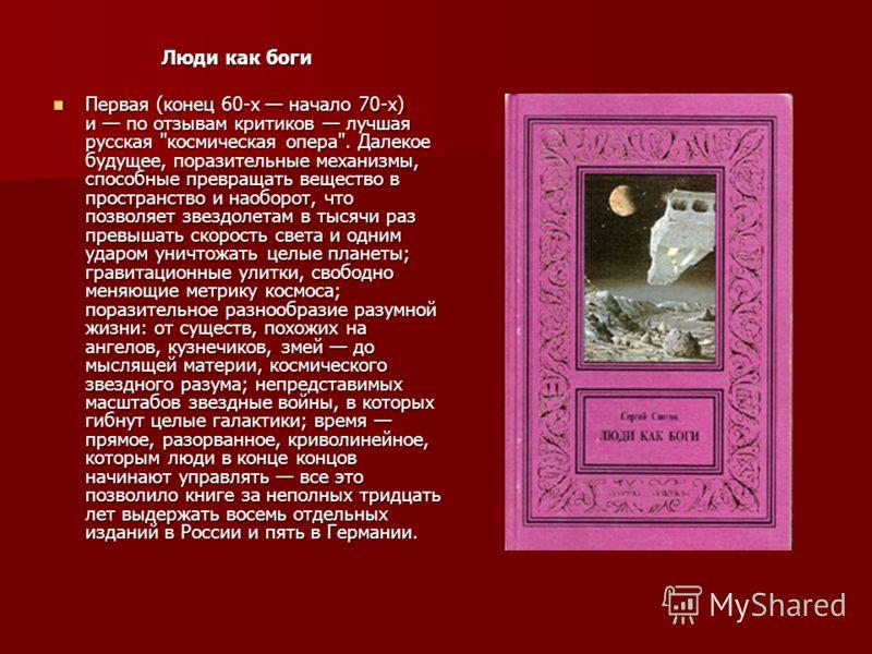 Люди как боги Люди как боги Первая (конец 60-х начало 70-х) и по отзывам критиков лучшая русская