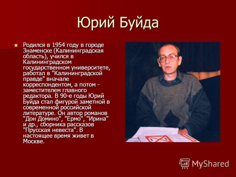 Юрий Буйда Родился в 1954 году в городе Знаменске (Калининградская область), учился в Калининградском государственном университете, работал в